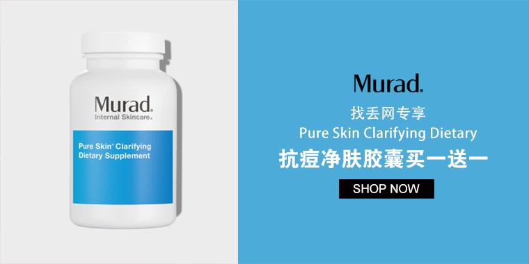 Murad Skin Care: 找丢网专享! Pure Skin Clarifying Dietary 抗痘净肤胶囊买一送一