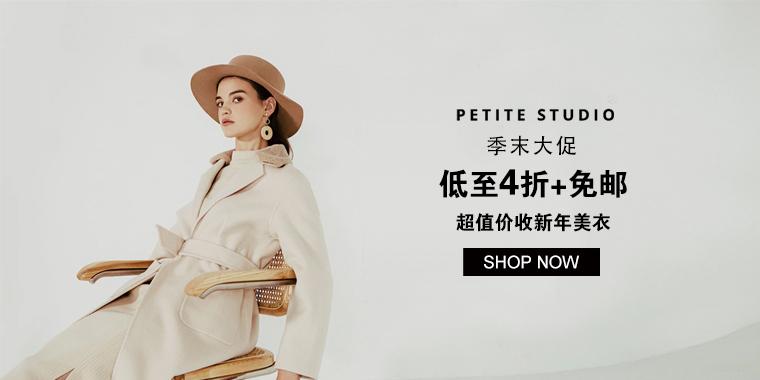 Petite Studio:季末大促低至4折+免邮