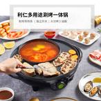 利仁多用途涮烤一体锅SK-J3201A