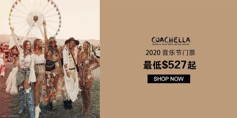 2020 Coachella 音乐节门票售票中