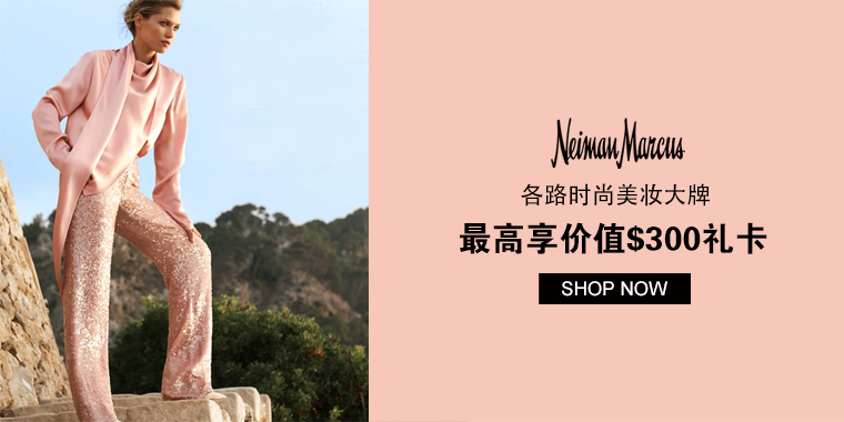 Neiman Marcus:各路时尚美妆大牌
