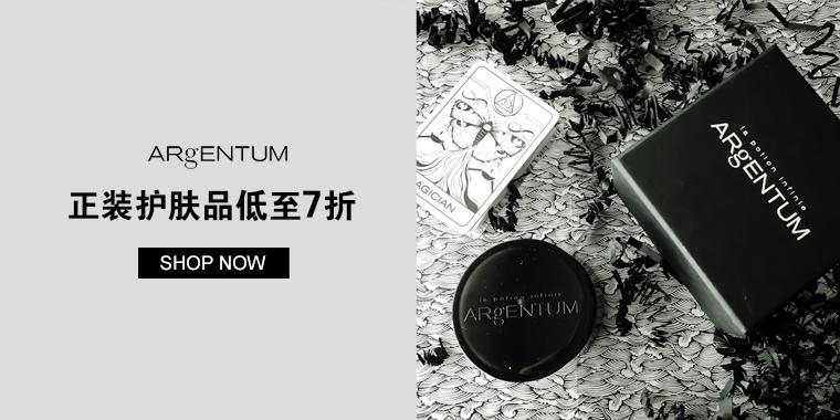ARgENTUM apothecary: 正装护肤品低至7折