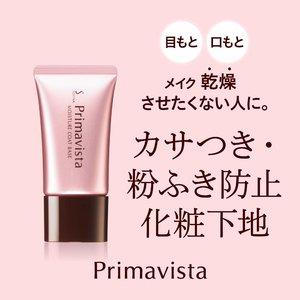 Sofina Primavista 映美焕采修护防晒妆前乳 遮盖毛孔 特价