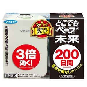 超好用 VAPE 200日 3倍功效 长效静音 驱蚊器 特价