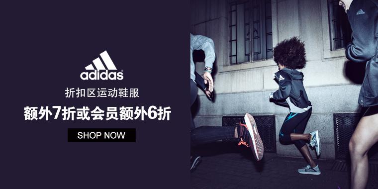 Adidas US:折扣区运动鞋服