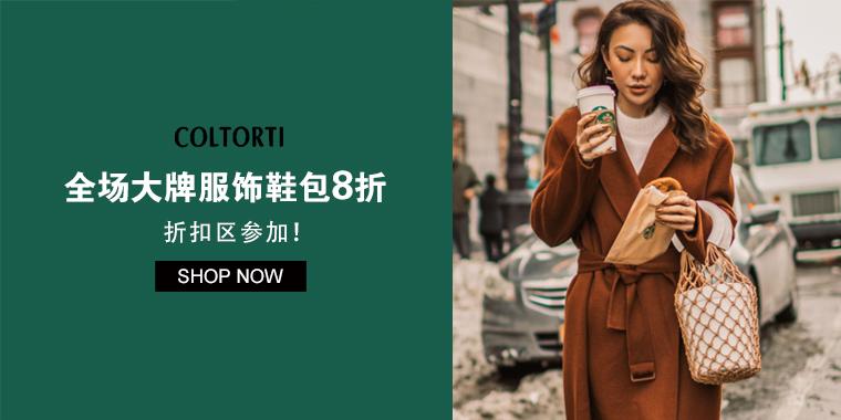 Coltorti Boutique:全场大牌服饰鞋包8折,折扣区参加!