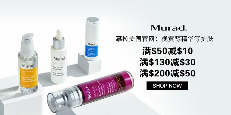 阶梯满减!Murad 慕拉美国官网:视黄醇精华等护肤