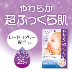 曼丹 高浸透 保湿修护 婴儿肌 面膜 紫色款 5片装 特价