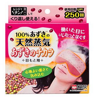 睡眠不足的人士必备!Kiribai 红豆蒸汽眼罩