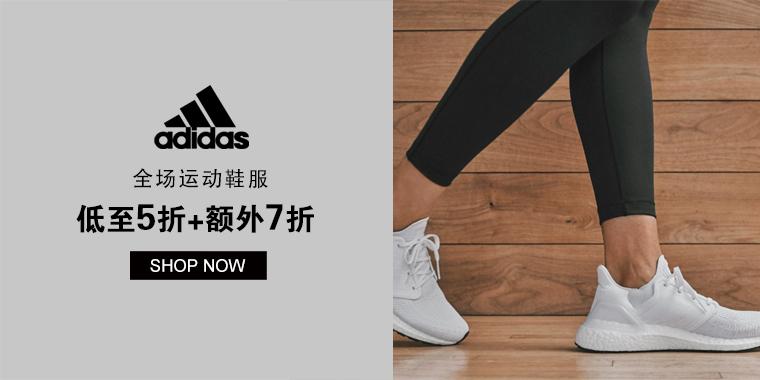 Adidas US:全场运动鞋服 低至5折+额外7折