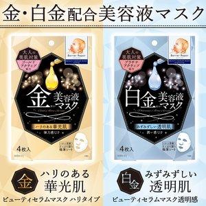 新品上市:曼丹 黄金白金 紧致活颜 奢养美容液 面膜 4片装 热卖