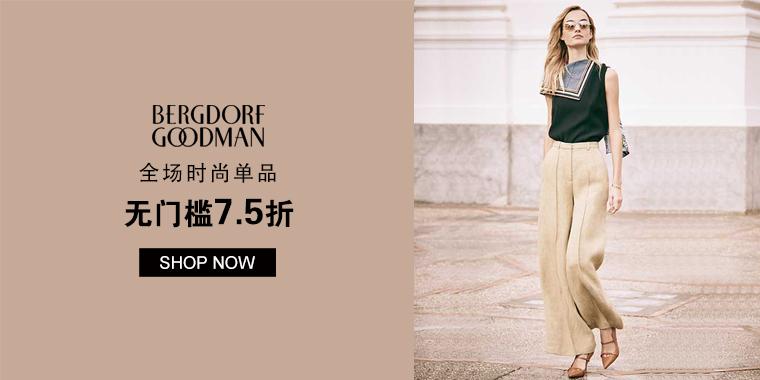 Bergdorf Goodman: 全场时尚单品 无门槛7.5折