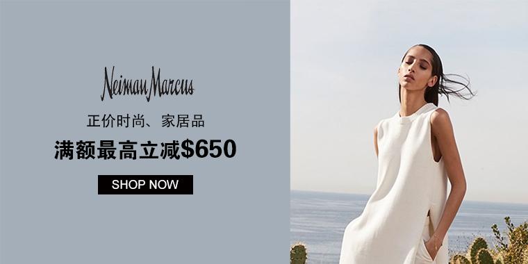 Neiman Marcus:正价时尚、家居品满额最高立减$650