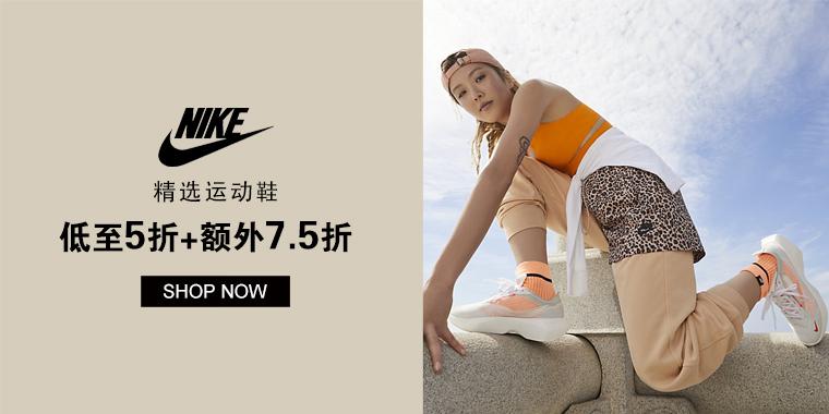 Nike: 精选运动鞋低至5折+额外7.5折