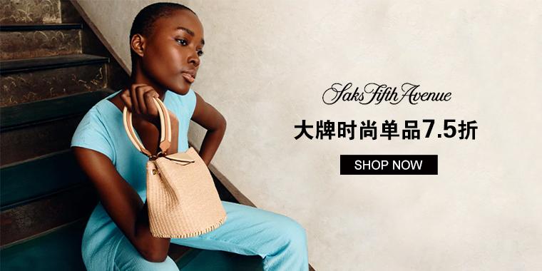 Saks Fifth Avenue:大牌时尚单品7.5折