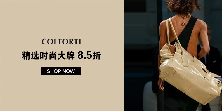Coltorti Boutique:精选时尚大牌 8.5折