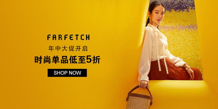 Farfetch :年中大促开启,时尚单品低至5折