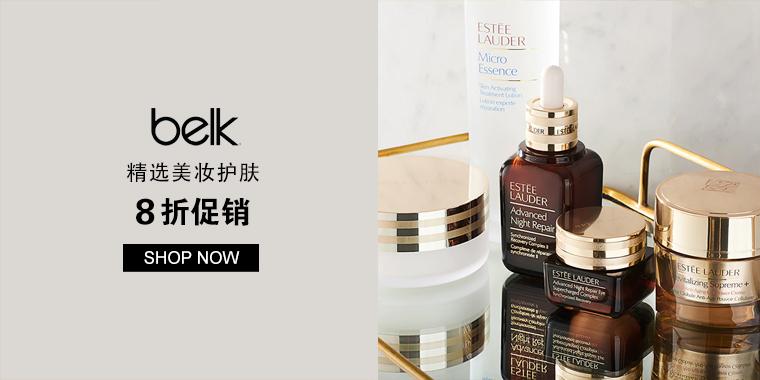 Belk:精选美妆护肤8折促销