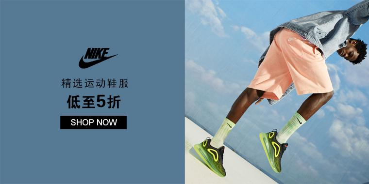 Nike:精选运动鞋服低至5折