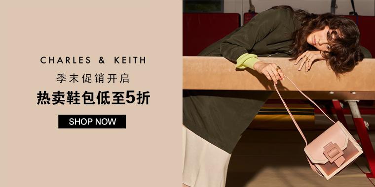 Charles & Keith: 季末促销开启,热卖鞋包低至5折