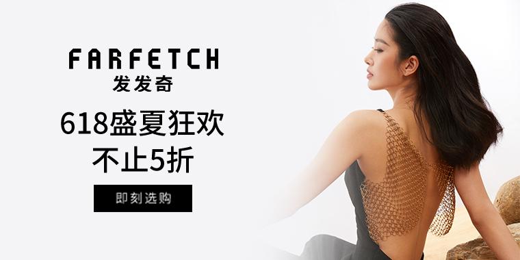 Farfetch:年中大促商品低至四折
