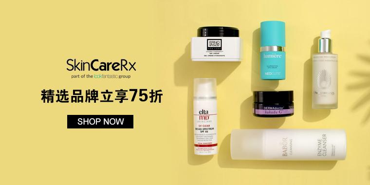 SkinCareRx:精选品牌立享75折