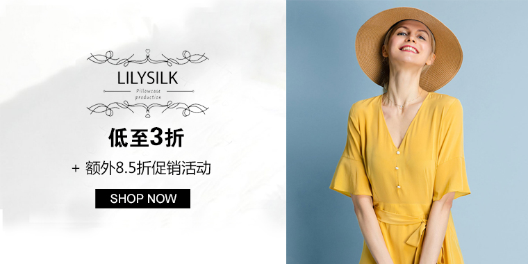 LilySilk:真丝睡衣、床品等低至3折 + 额外8.5折