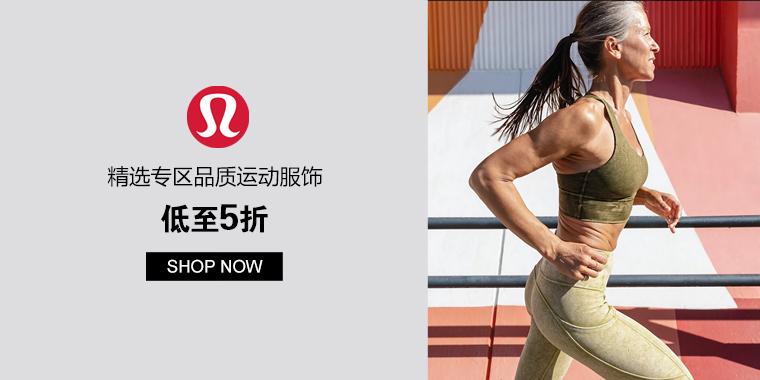 LuLuLemon 露露柠檬:精选专区品质运动服饰