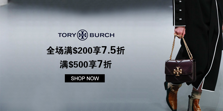 Tory Burch 官网:全场满$200享7.5折,满$500享7折
