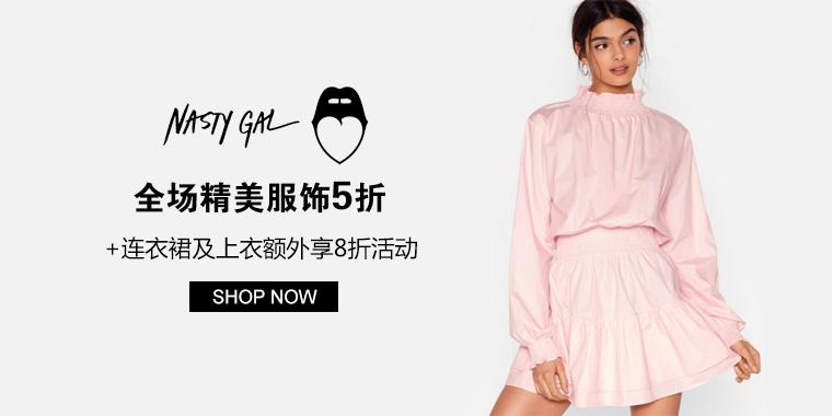 Nasty Gal AU:全场精美服饰5折+连衣裙及上衣额外享8折
