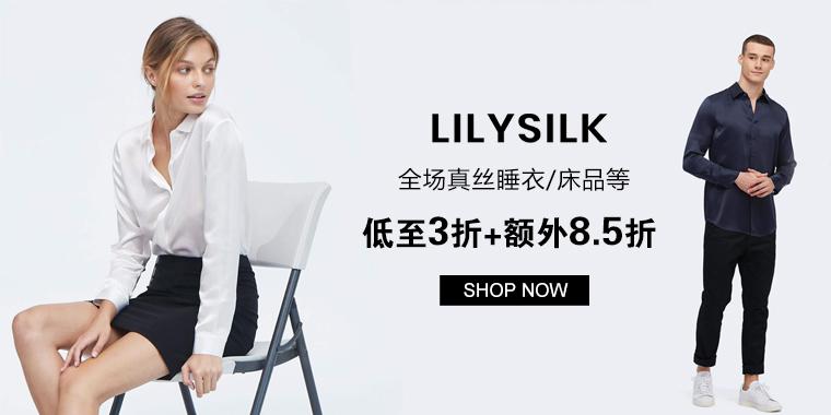 LilySilk:全场真丝睡衣/床品等低至3折+额外8.5折