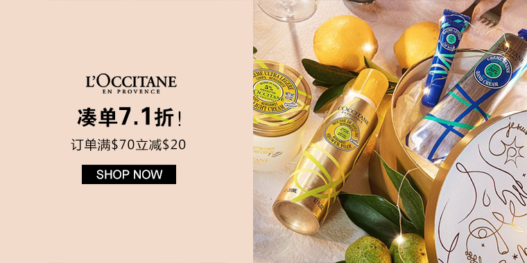 凑单7.1折 L'Occitane: 全场订单满$70立减$20