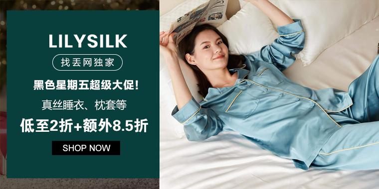 黑色星期五超级大促! Lilysilk:真丝睡衣、枕套等低至2折+额外8.5折 (找丢网独家)