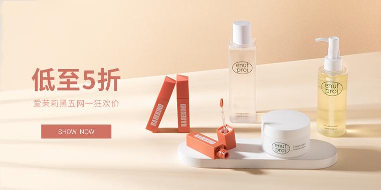 Amazon: Amorepacific 爱茉莉 精选护肤彩妆单品低至5折热卖