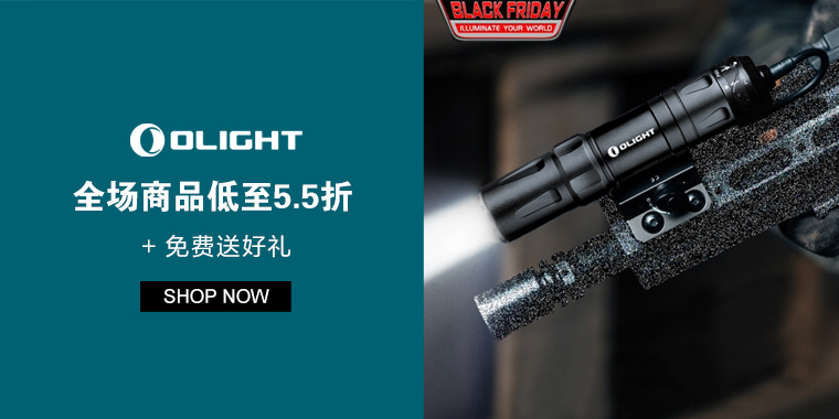 Olight USA:全场商品低至5.5折 + 免费送好礼