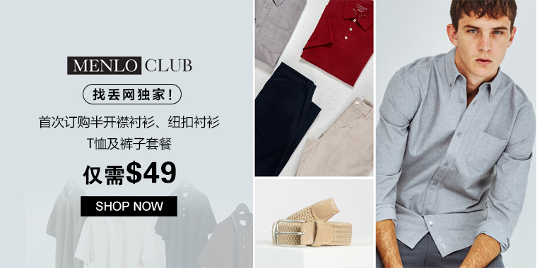 The Menlo Club:首次订购半开襟衬衫、纽扣衬衫、T恤及裤子套餐仅需$49