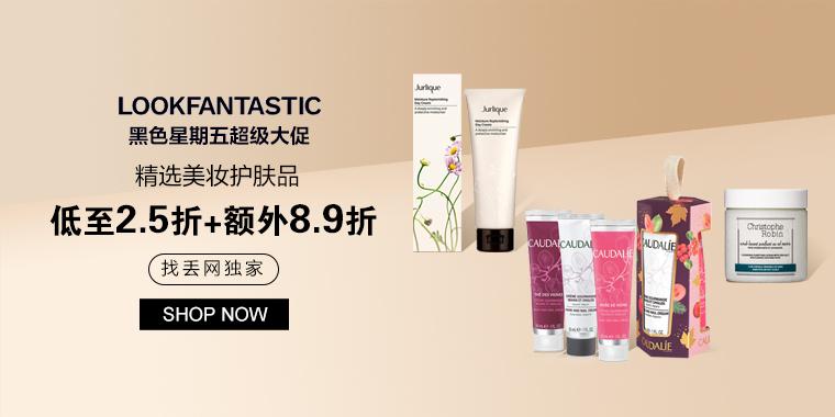 精选美妆护肤品低至5折+额外8.9折 (找丢网独家)