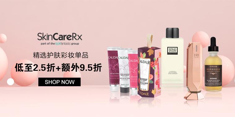 SkinCareRx:精选护肤彩妆单品低至2.5折+额外9.5折