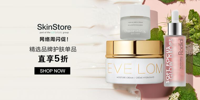 网络周闪促! SkinStore:精选品牌护肤单品直享5折