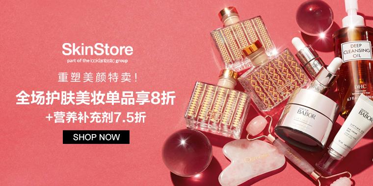 重塑美颜特卖! SkinStore:全场护肤美妆单品无门槛8折