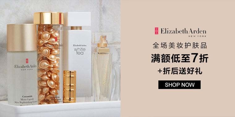 Elizabeth Arden:全场美妆护肤品满额低至7折+折后送好礼