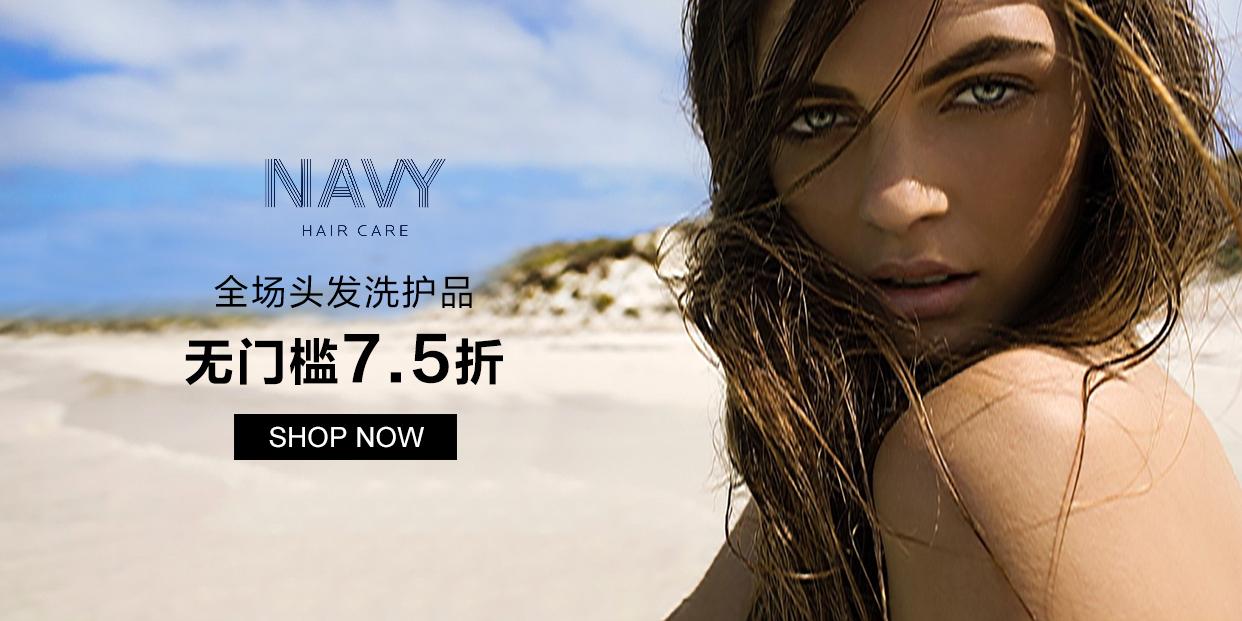 Navy Haircare:全场头发洗护品无门槛7.5折