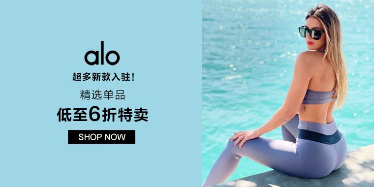 超多新款入驻! Alo Yoga:精选特价单品低至6折
