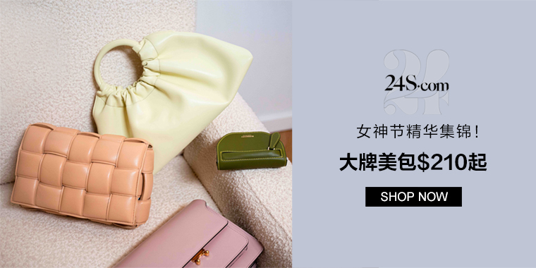 女神节精华集锦! 24S:顶级大牌美包$210起
