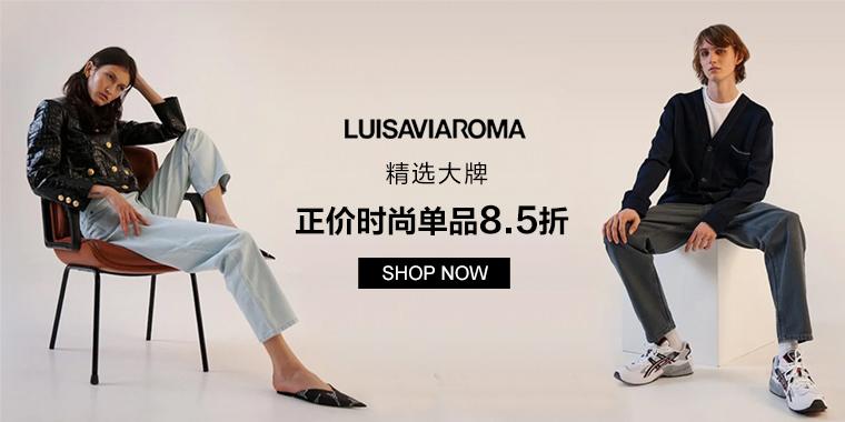 Luisaviaroma:女神节大促开启 精选大牌正价单品8.5折