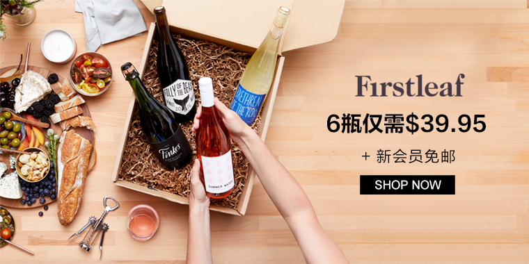 Firstleaf Wine Club:6瓶$39.95 + 新会员免邮