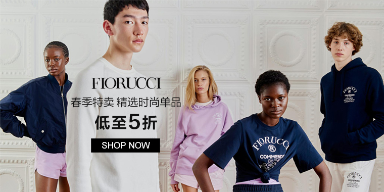 Fiorucci:春季特卖 精选时尚单品低至5折