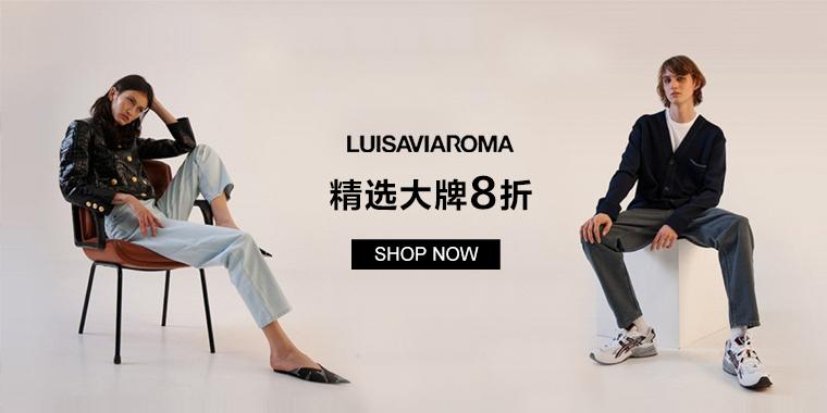 Luisaviaroma:精选大牌8折