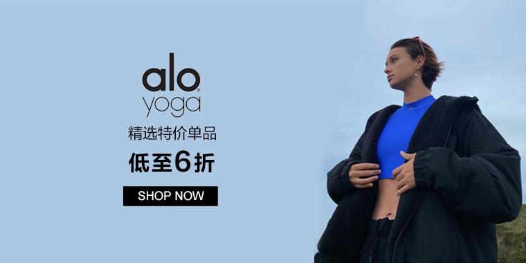 Alo Yoga: 精选特价单品低至6折