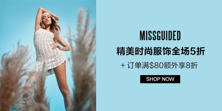 Missguided US&CA:精美时尚服饰全场5折 + 订单满$80额外享8折